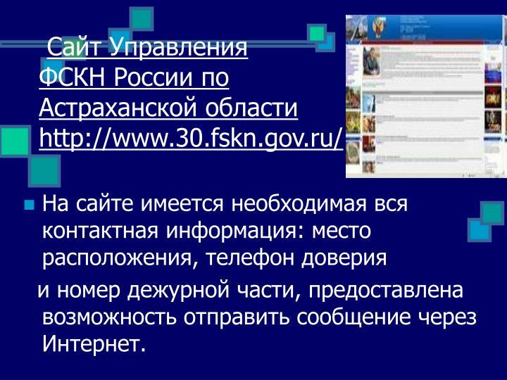Сайт Управления