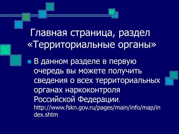 Главная страница, раздел «Территориальные органы»