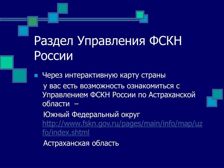 Раздел Управления ФСКН России