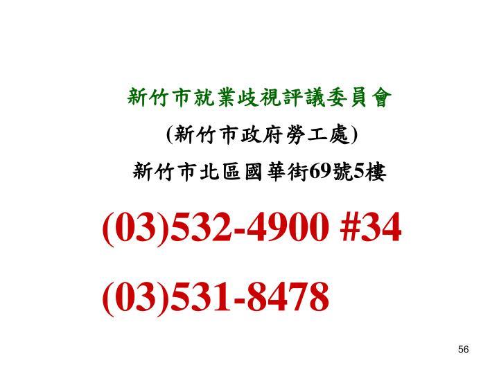 新竹市就業歧視評議委員會