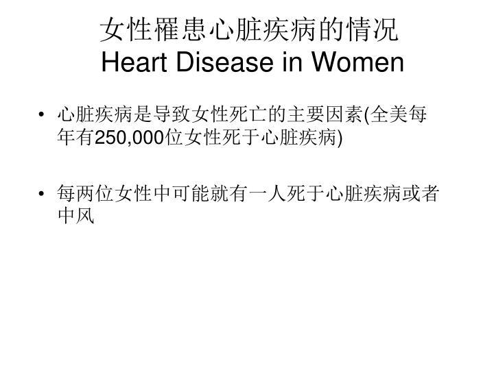 女性罹患心脏疾病的情况