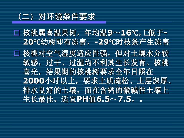 (二)对环境条件要求