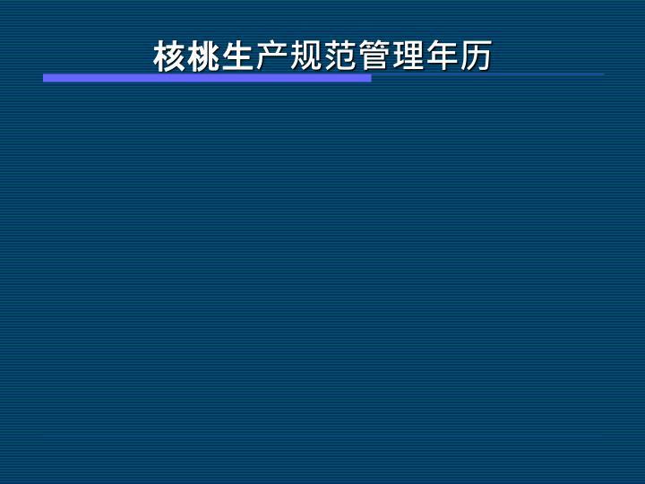 核桃生产规范管理年历