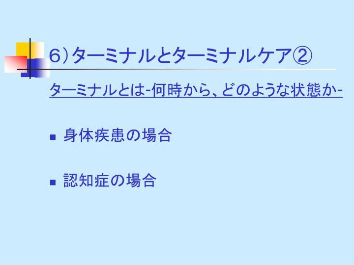 6)ターミナルとターミナルケア②