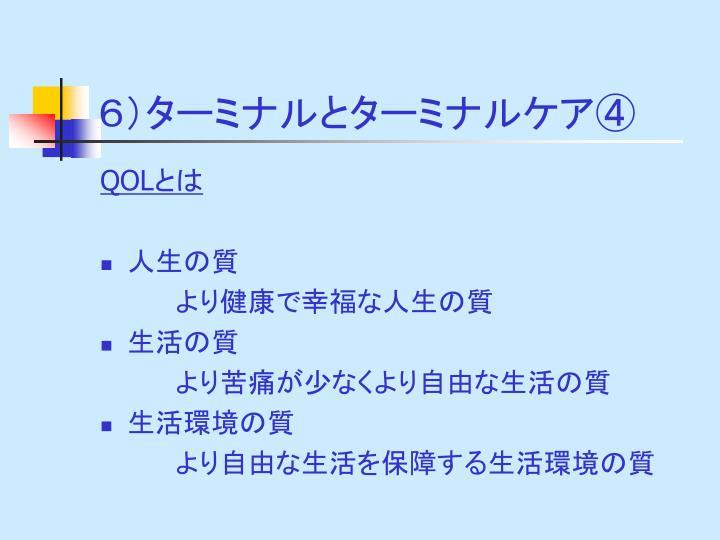 6)ターミナルとターミナルケア④