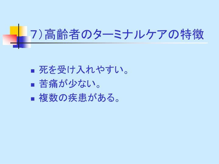 7)高齢者のターミナルケアの特徴