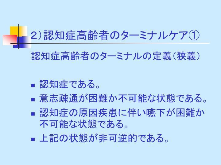 2)認知症高齢者のターミナルケア①