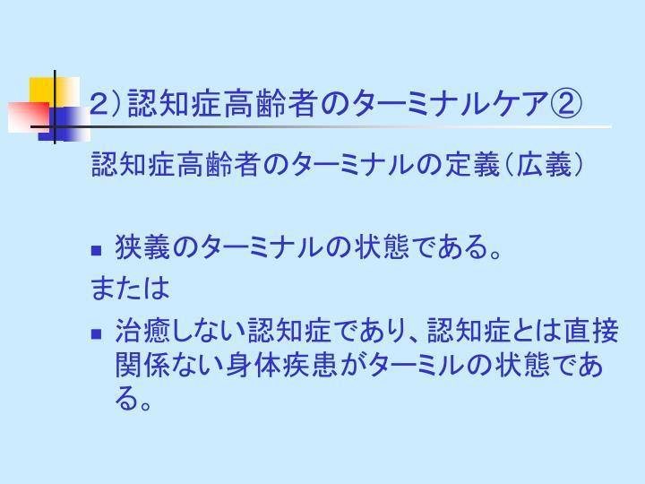 2)認知症高齢者のターミナルケア②
