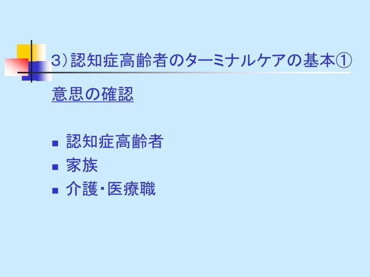3)認知症高齢者のターミナルケアの基本①