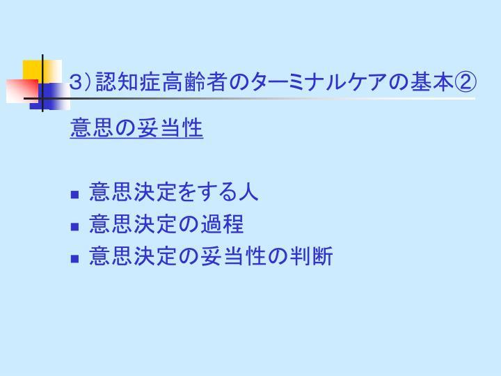 3)認知症高齢者のターミナルケアの基本②