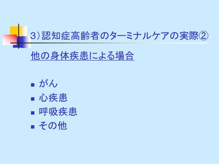 3)認知症高齢者のターミナルケアの実際②