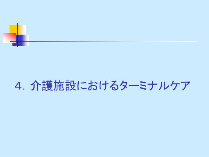 4.介護施設におけるターミナルケア