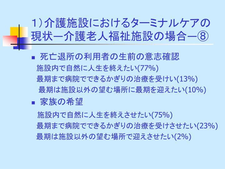 1)介護施設におけるターミナルケアの現状