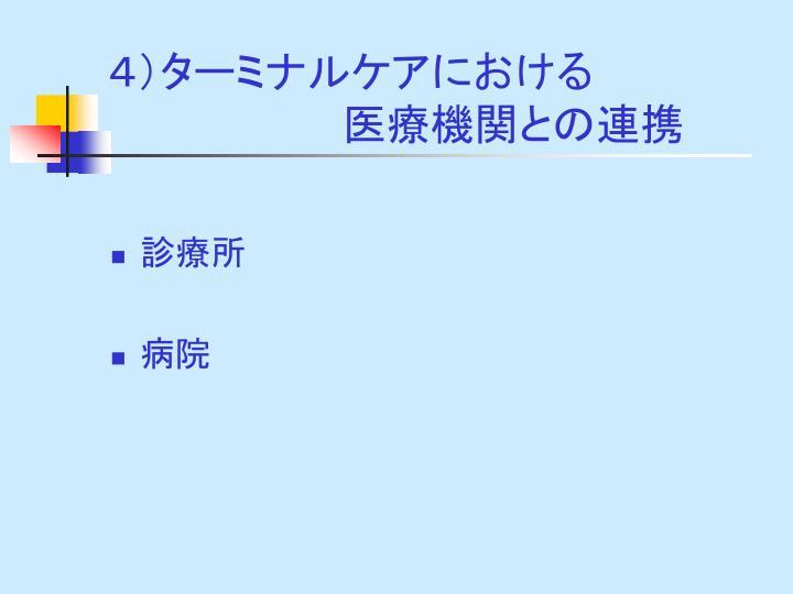 4)ターミナルケアにおける