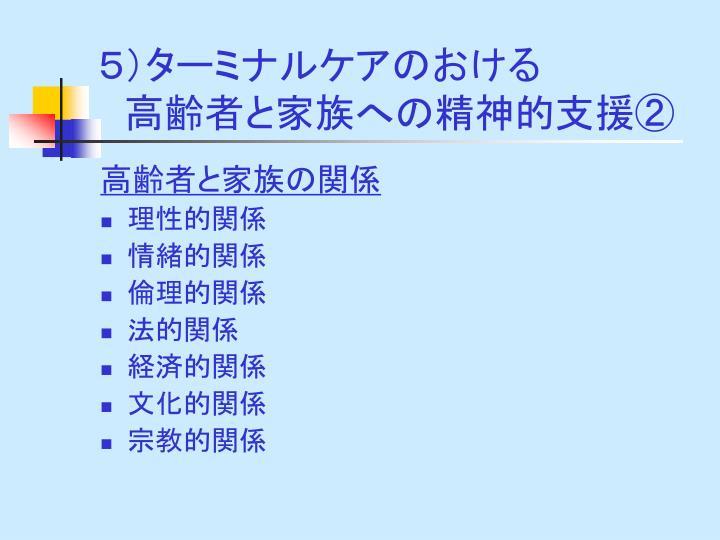 5)ターミナルケアのおける