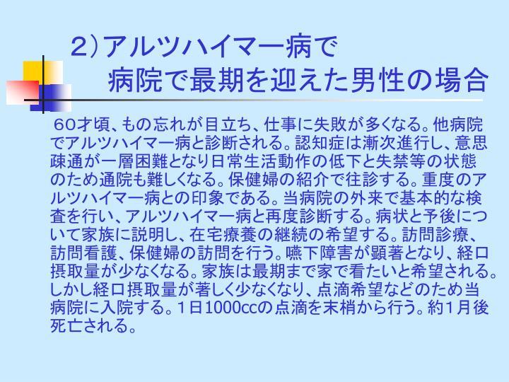 2)アルツハイマー病で