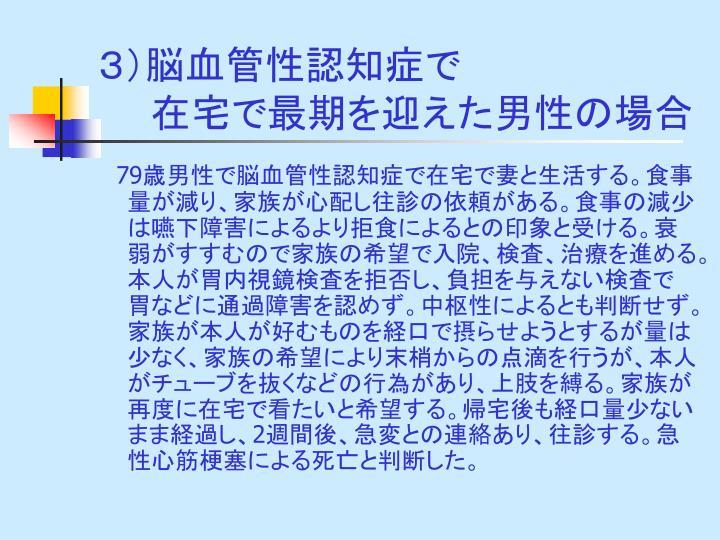3)脳血管性認知症で