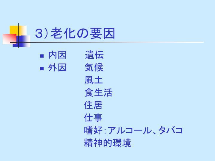 3)老化の要因