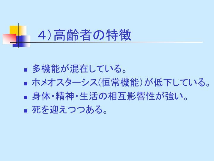 4)高齢者の特徴