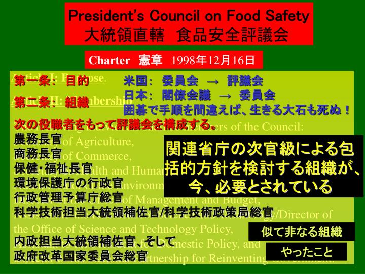 President's Council on Food Safety