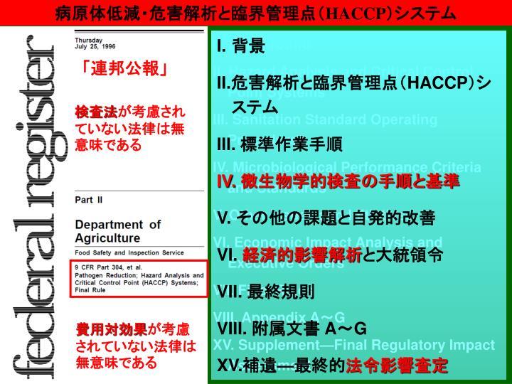 病原体低減・危害解析と臨界管理点(