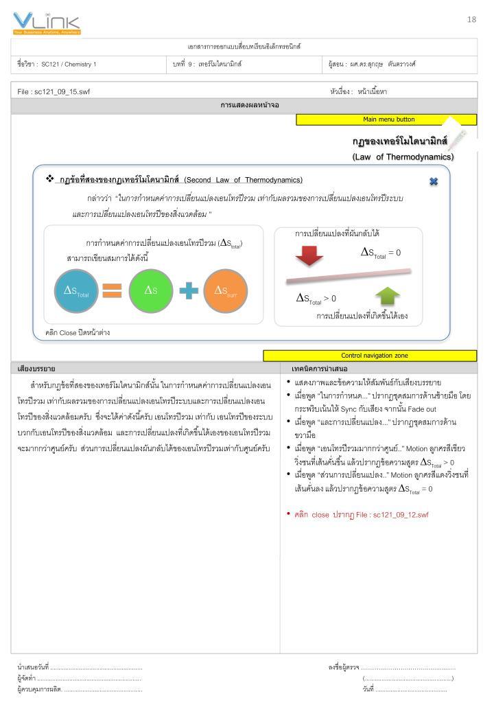 File : sc121_09_15.swf