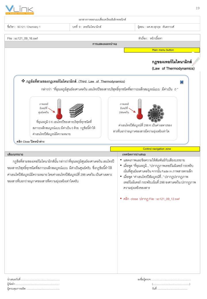 File : sc121_09_16.swf
