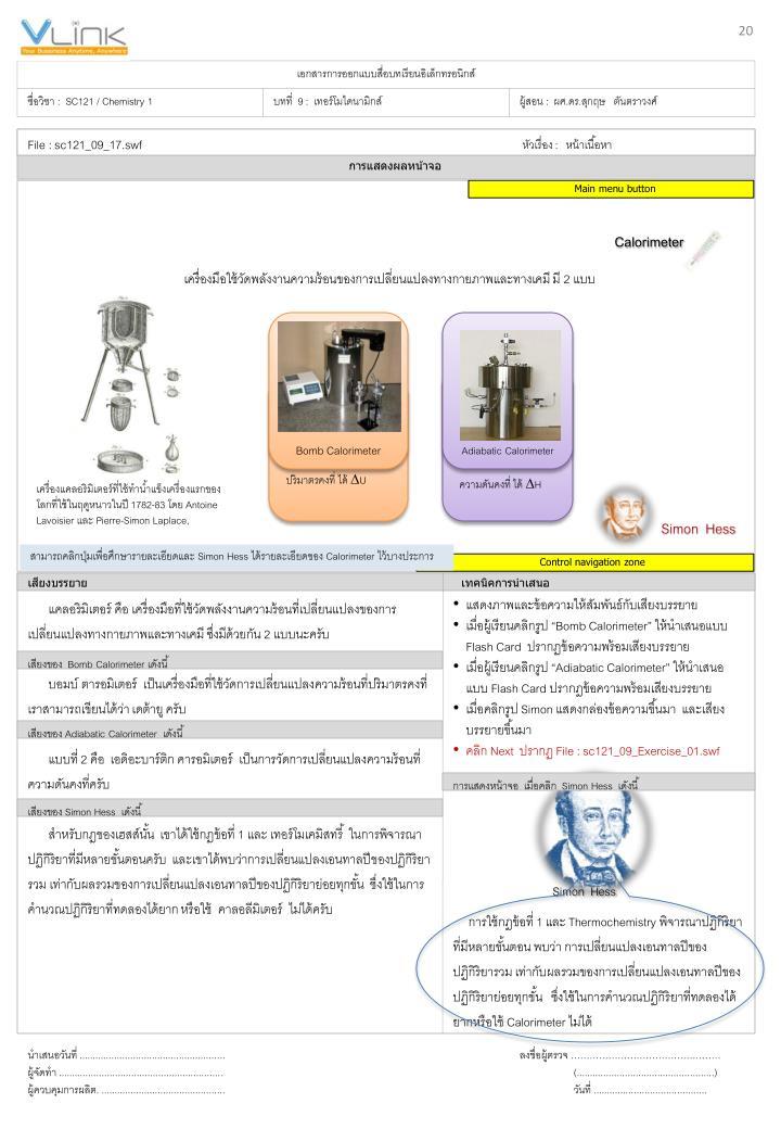 File : sc121_09_17.swf