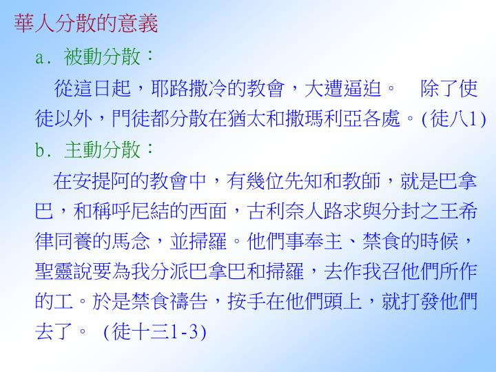 華人分散的意義