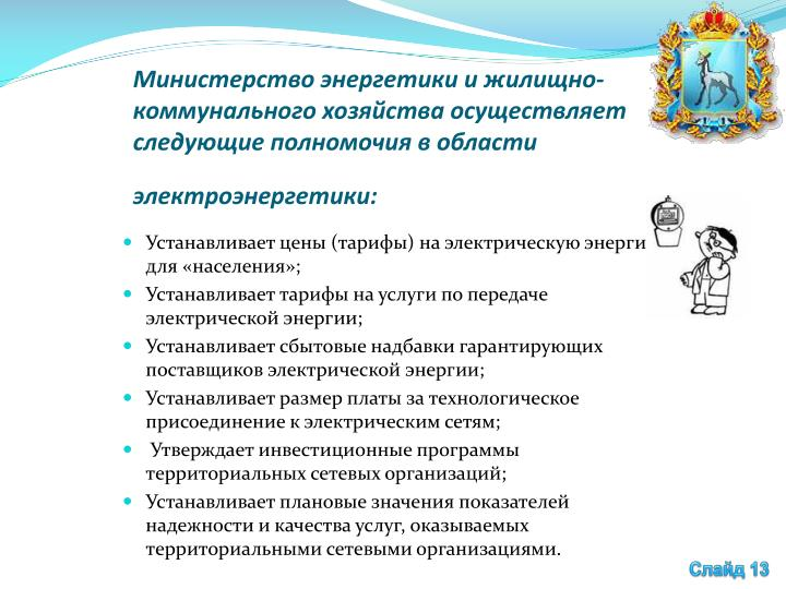 Министерство энергетики и жилищно-коммунального хозяйства осуществляет следующие полномочия в области электроэнергетики: