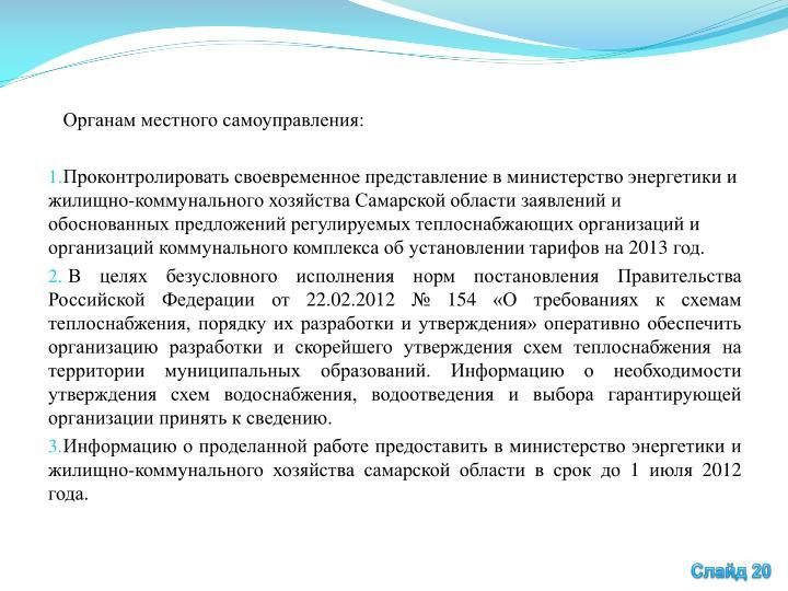Органам местного самоуправления: