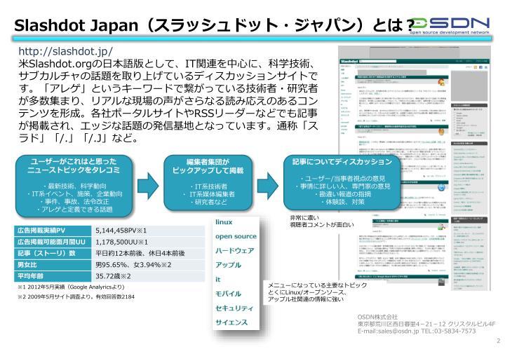 Slashdot Japan