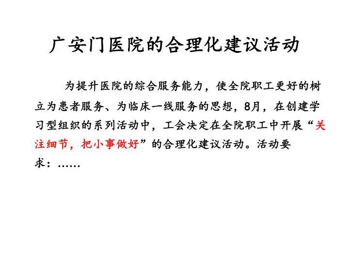 广安门医院的合理化建议活动
