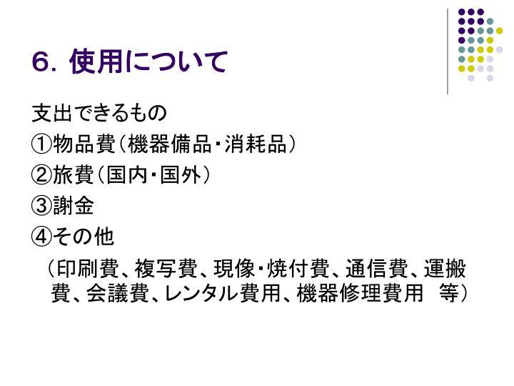 6.使用について