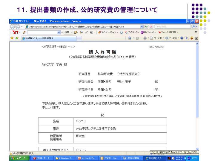 11.提出書類の作成、公的研究費の管理について