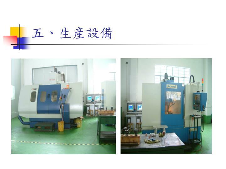五、生産設備