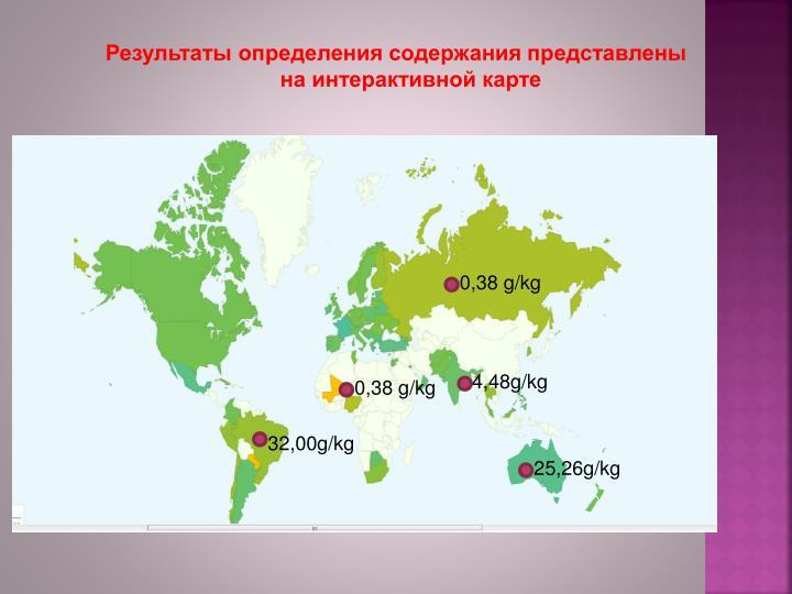 Результаты определения содержания представлены на интерактивной карте