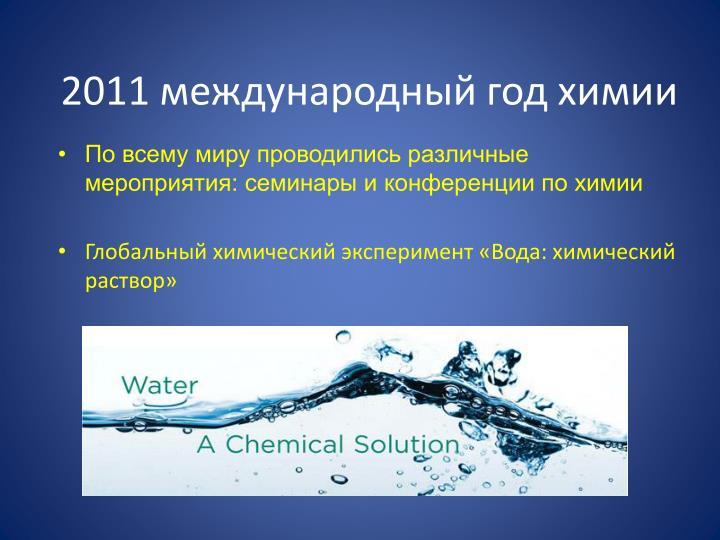 2011 международный год химии