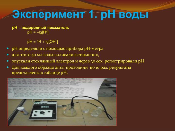 Эксперимент 1.