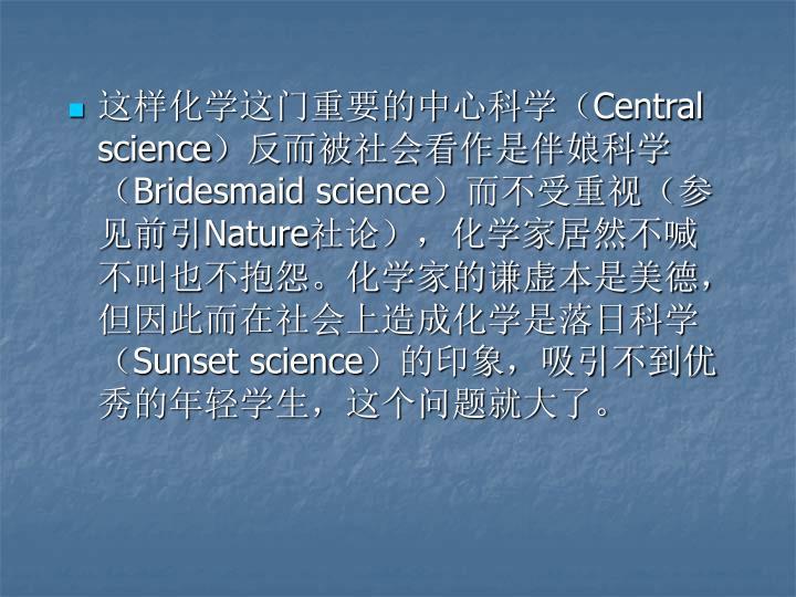 这样化学这门重要的中心科学(
