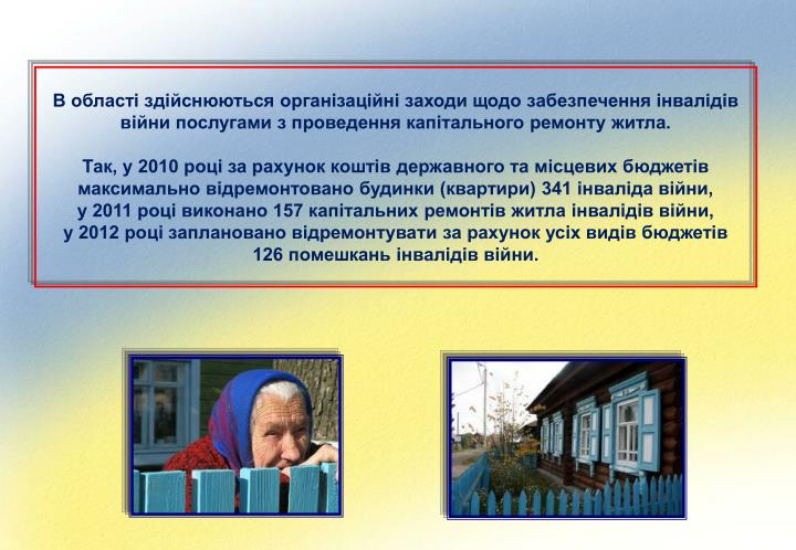 В області здійснюються організаційні заходи щодо забезпечення інвалідів війни послугами з проведення капітального ремонту житла.
