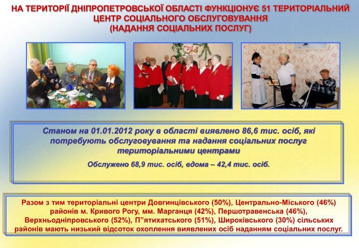 НА ТЕРИТОРІЇ ДНІПРОПЕТРОВСЬКОЇ ОБЛАСТІ ФУНКЦІОНУЄ 51 ТЕРИТОРІАЛЬНИЙ ЦЕНТР СОЦІАЛЬНОГО ОБСЛУГОВУВАННЯ