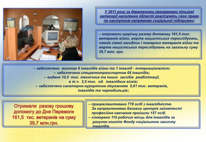 У 2011 році за державними програмами пільгові категорії населення області реалізують своє право по наступним напрямкам соціальної підтримки