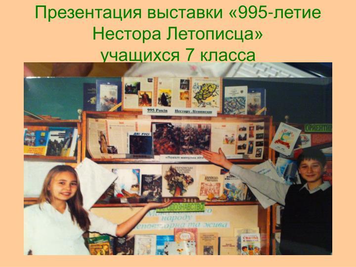 Презентация выставки «995-летие Нестора Летописца»