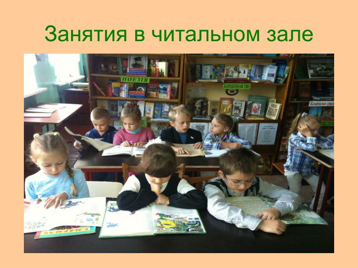 Занятия в читальном зале