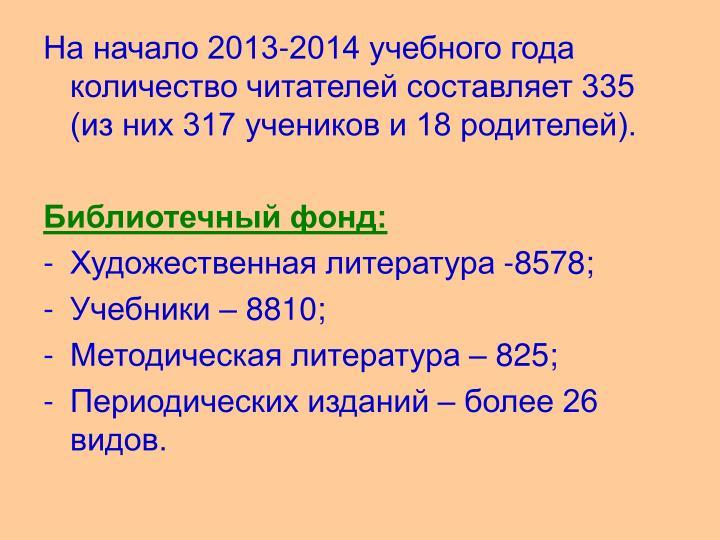 На начало 2013-2014 учебного года количество читателей составляет 335 (из них 317 учеников и 18 родителей).