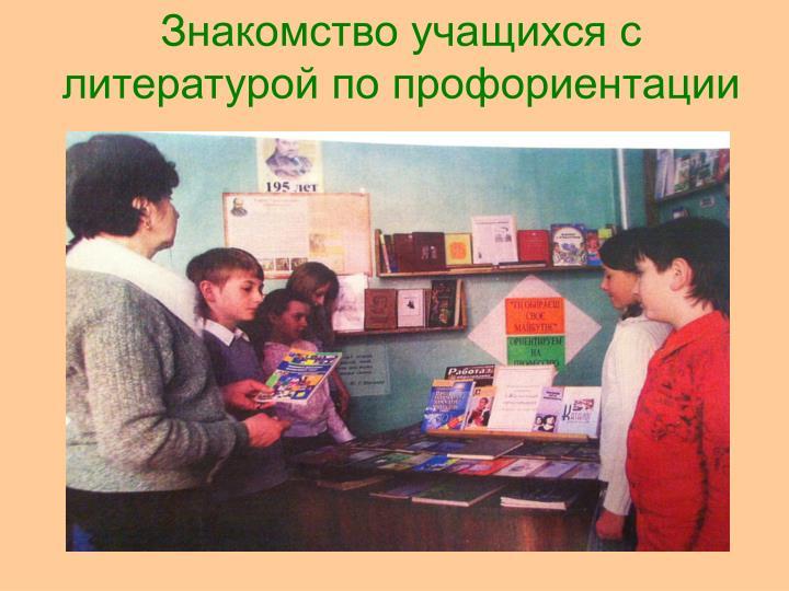 Знакомство учащихся с литературой по профориентации