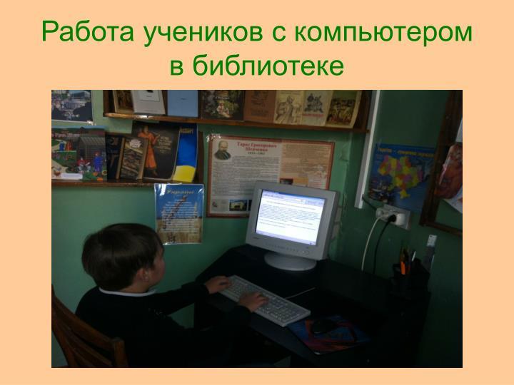 Работа учеников с компьютером в библиотеке