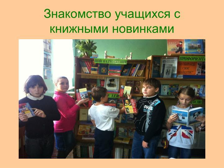 Знакомство учащихся с книжными новинками