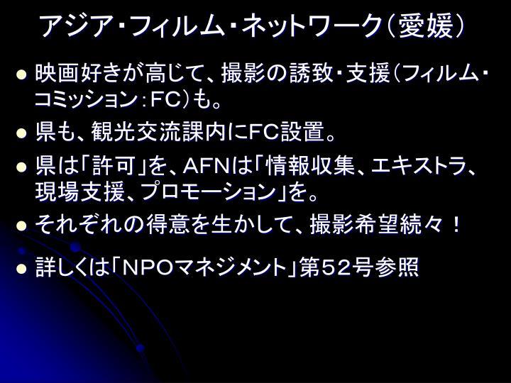 アジア・フィルム・ネットワーク(愛媛)